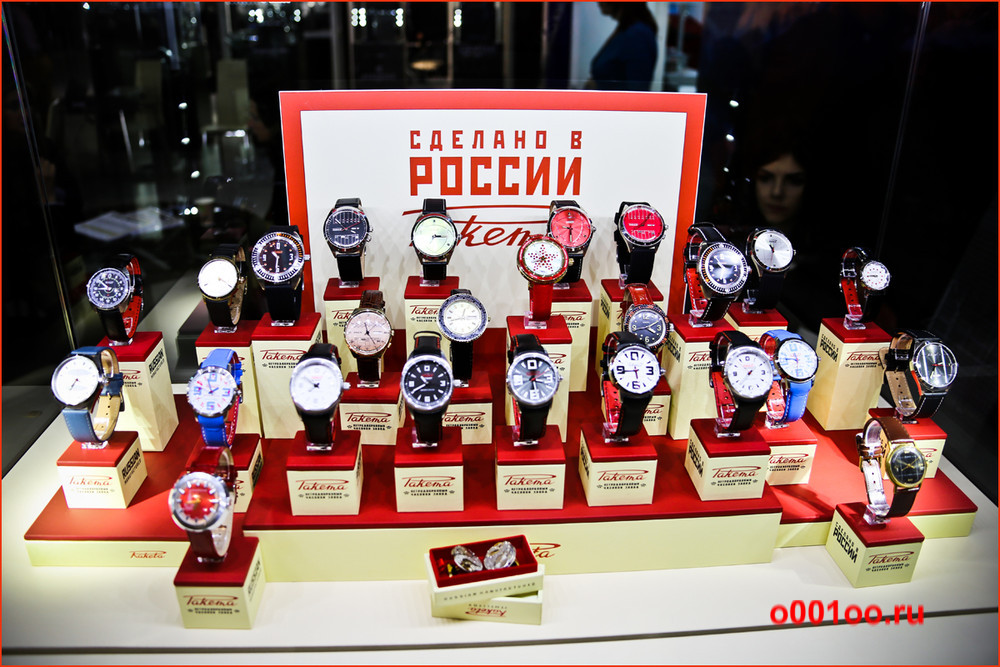 moscow watch expo 16