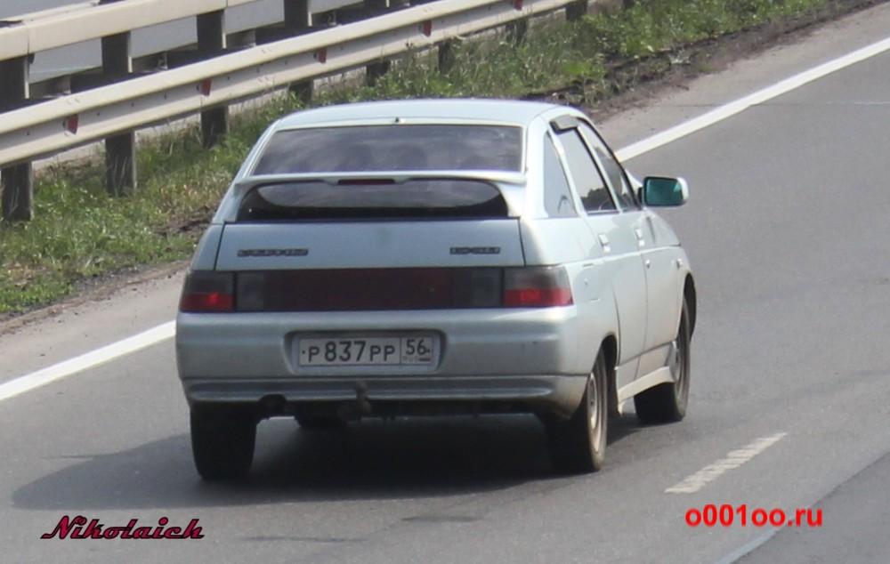 р837рр56