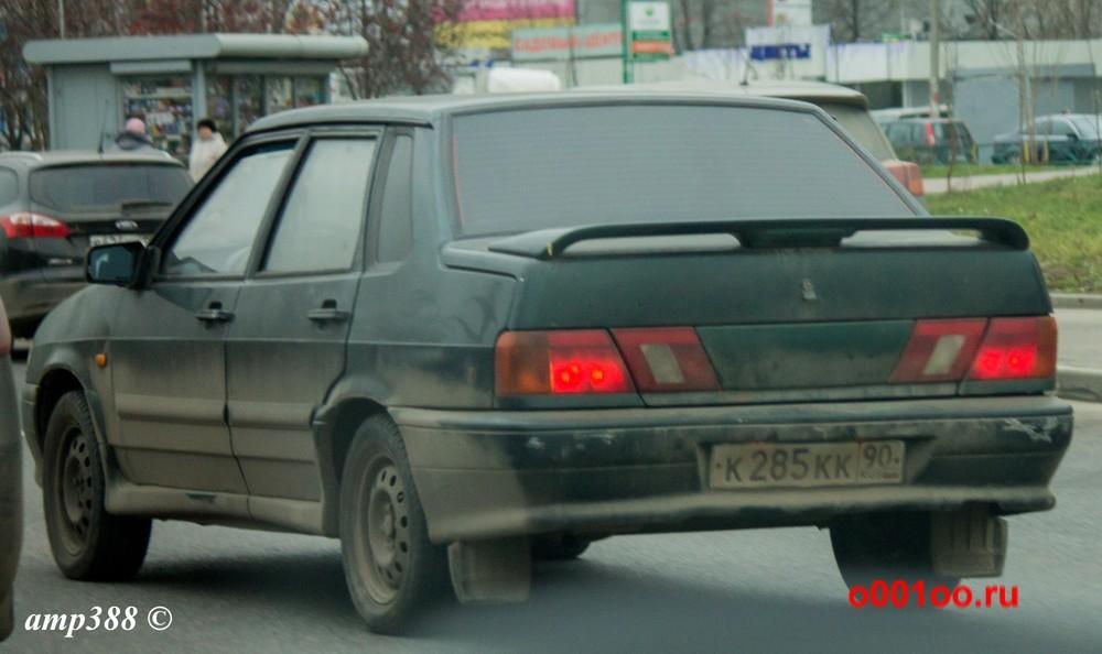 к285кк90
