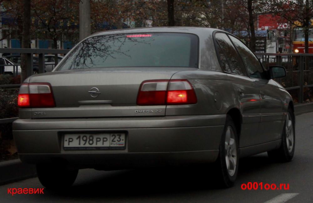 р198рр23