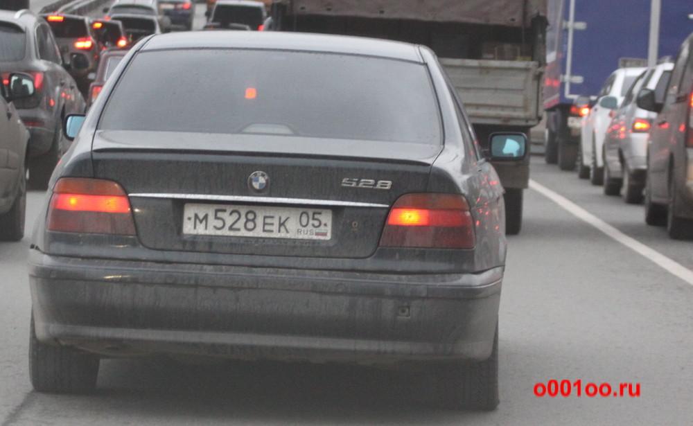 м528ек05