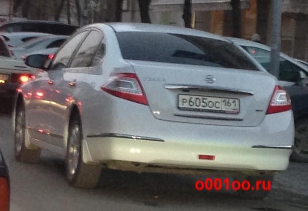 р605ос161