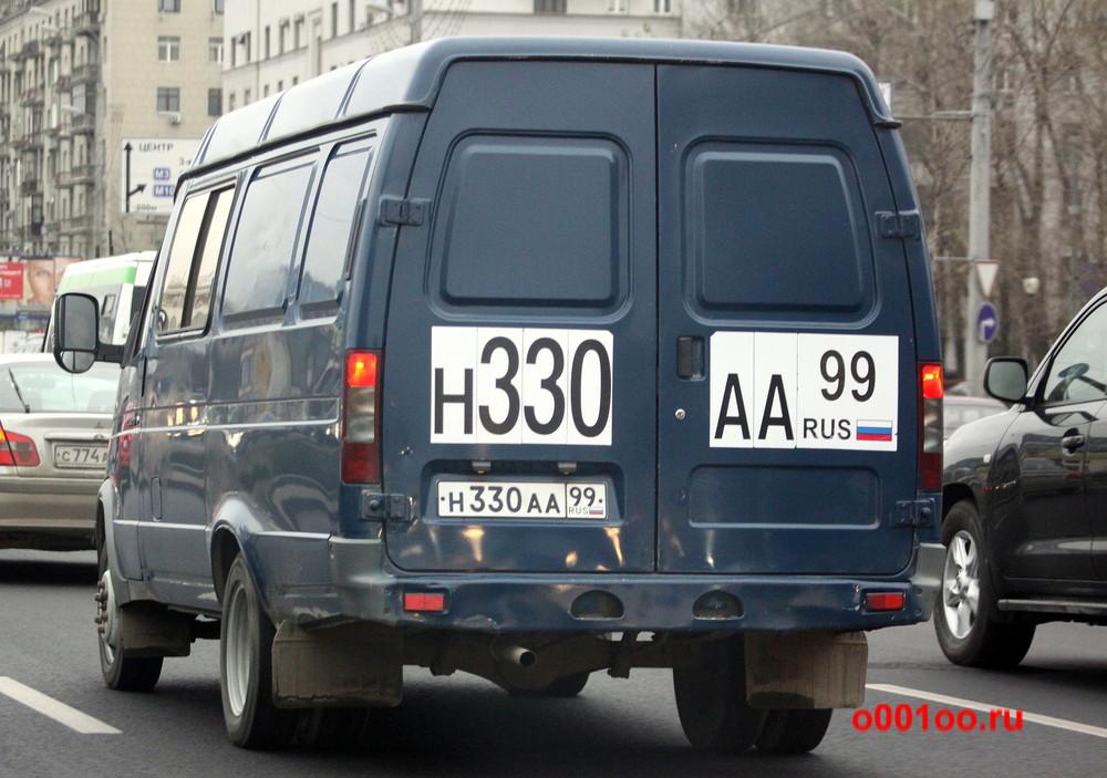 н330аа99