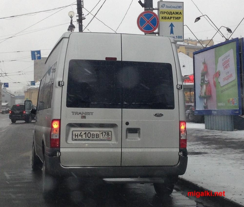 н410вв178