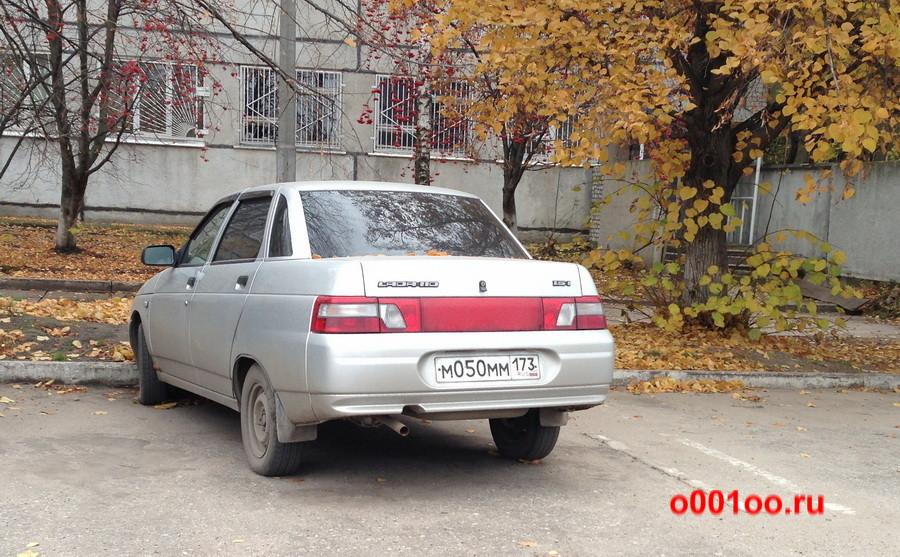 м050мм173