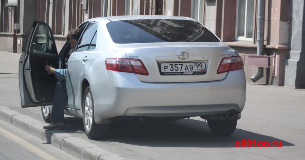 р357ав99
