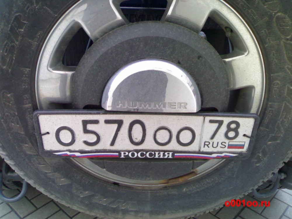о570оо78