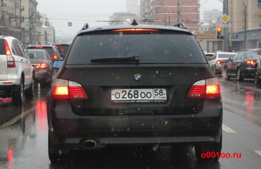 о268оо58
