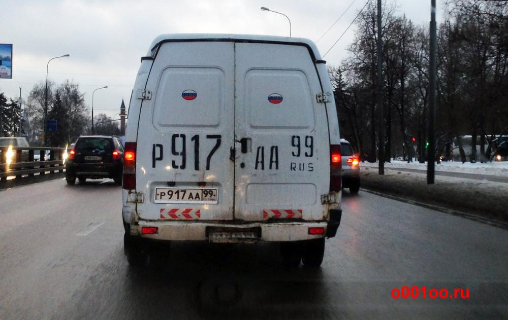 р917аа99