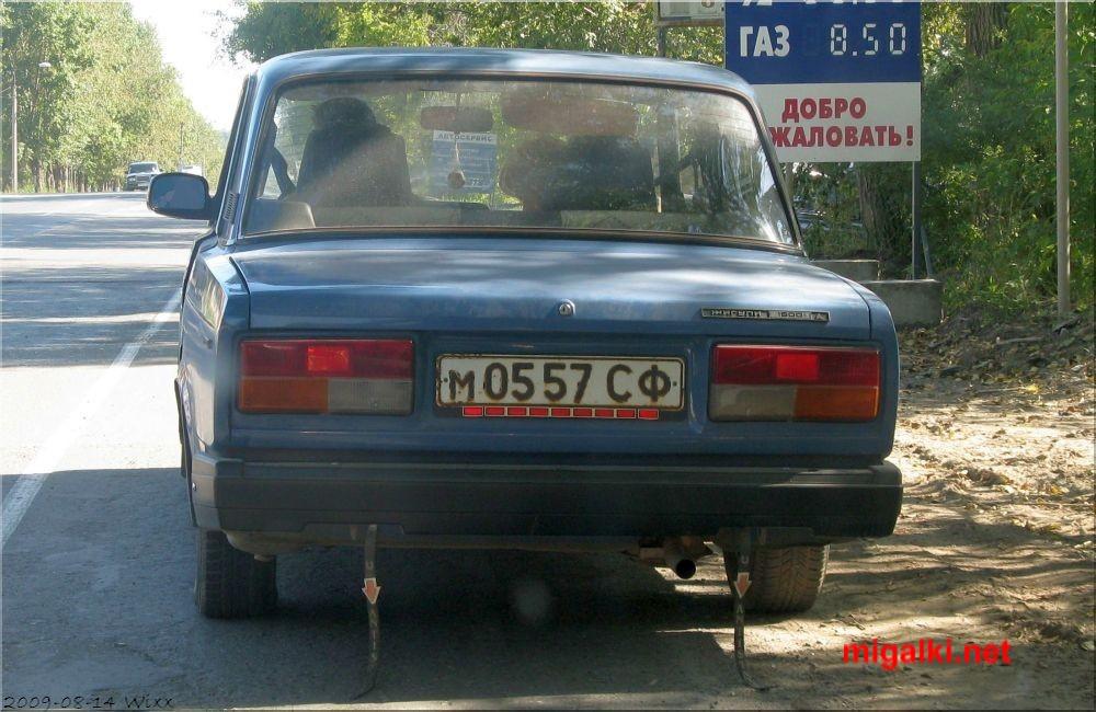 м0557СФ