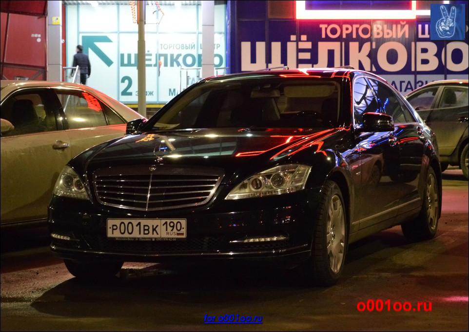 р001вк190